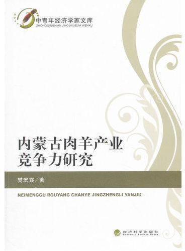 内蒙古肉羊产业竞争力研究