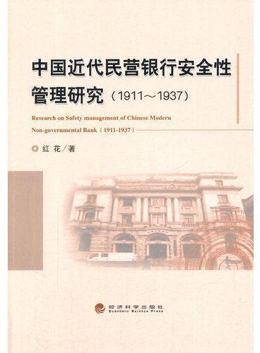 中国近代民营银行安全性管理研究(1911-1937)