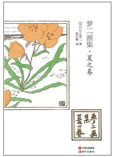 梦二画集-夏之卷