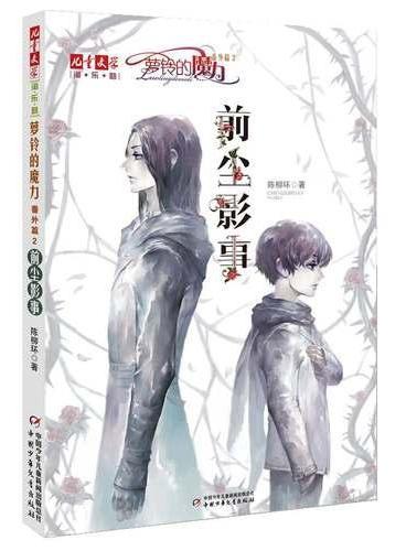 《儿童文学》淘·乐·酷书系--萝铃的魔力·番外篇2——前尘影事