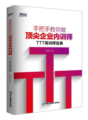 手把手教你做顶尖企业内训师:TTT培训师宝典——培训师必备一本通 博瑞森丛书