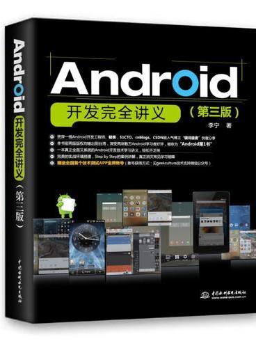 Android开发完全讲义(第三版)