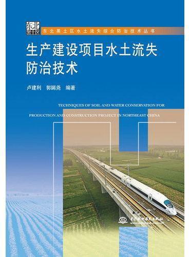 生产建设项目水土流失防治技术(东北黑土区水土流失综合防治技术丛书)