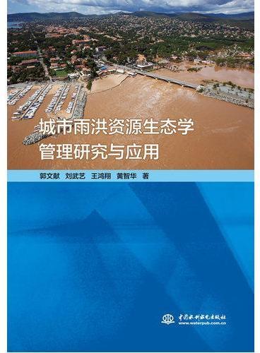 城市雨洪资源生态学管理研究与应用