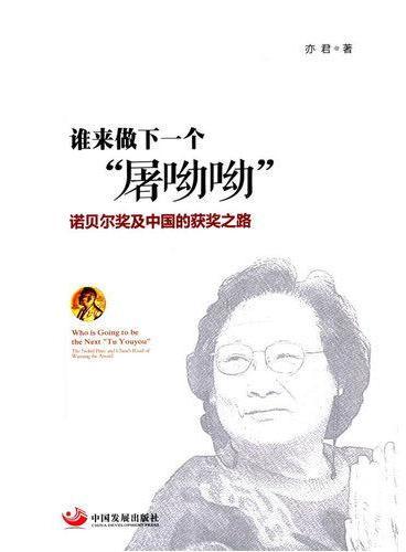 """谁来做下一个""""屠呦呦""""——诺贝尔奖及中国的获奖之路"""