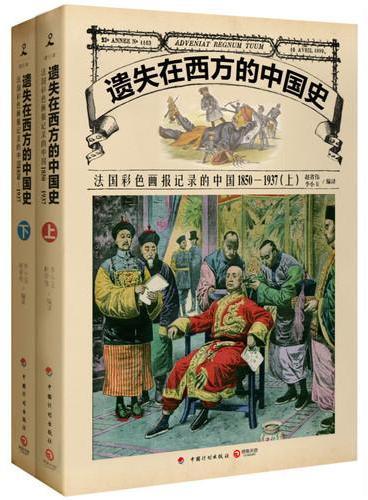 遗失在西方的中国史:法国彩色画报记录的中国1850—1937(全二册)