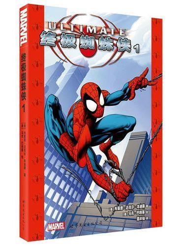 终极蜘蛛侠1