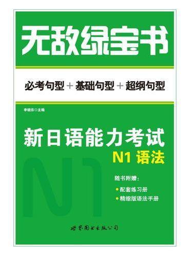 无敌绿宝书——新日语能力考试N1语法(必考句型+基础句型+超纲句型)