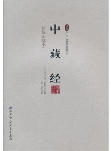 珍本中医古籍精校丛书——中藏经