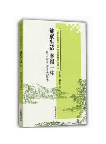 健康生活 幸福一生 新农村生活方式读本