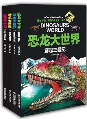 恐龙大世界塑封套装四册 100多种恐龙,千余幅彩图,8万多字的阐述说明,少儿科普动物故事百科3-6-8岁儿童读物小学生课外书