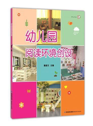幼儿园阅读环境创设(全彩印刷,多数获过国家、省、市级评比各种奖项)
