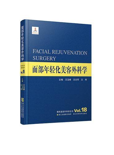 整形美容外科学全书——面部年轻化美容外科学