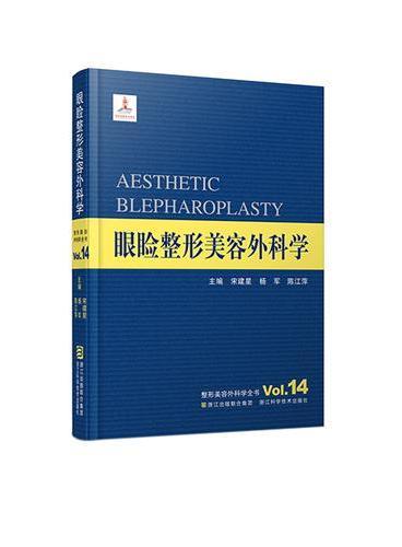 整形美容外科学全书——眼睑整形美容外科学