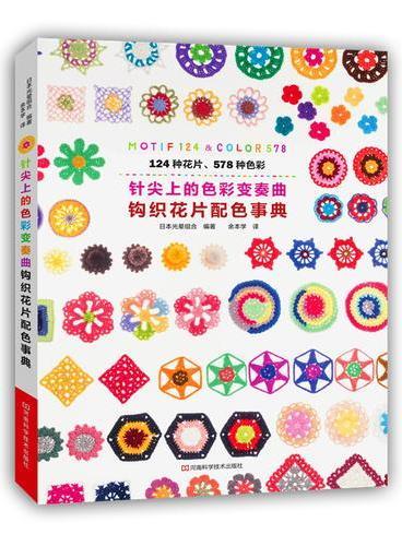 针尖上的色彩变奏曲:钩织花片配色事典