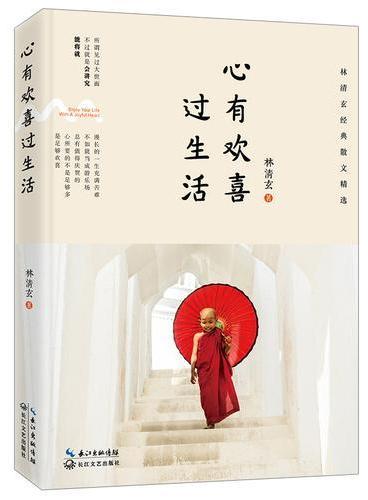 心有欢喜过生活:林清玄经典散文精选