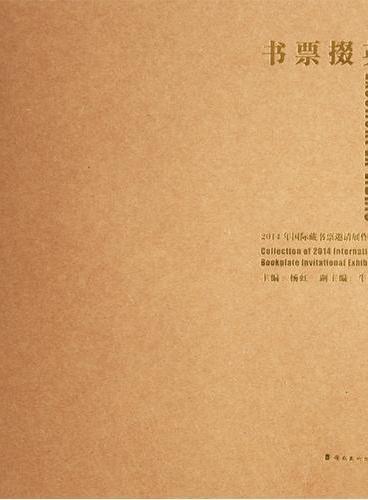 书票掇英:2014年国际藏书票邀请展作品集