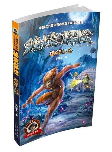 秘境探险系列—迷踪野人谷