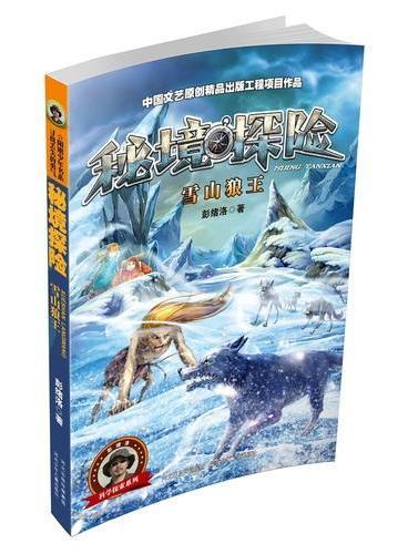 秘境探险系列—雪山狼王