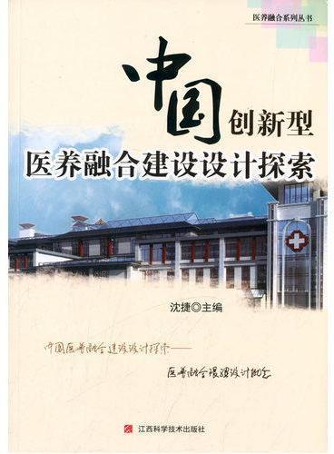 中国创新型医养融合建设设计探索