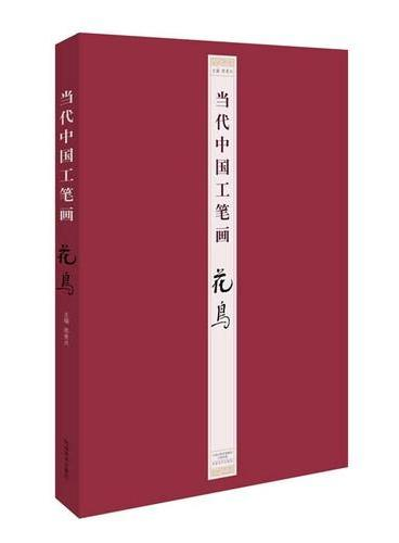 当代中国工笔画 花鸟
