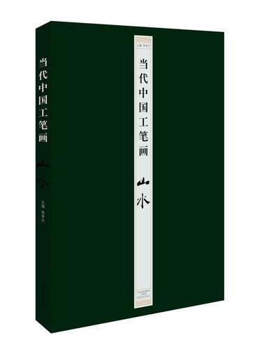 当代中国工笔画 山水