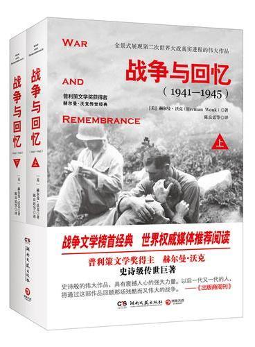 战争与回忆(全2册):普利策文学奖得主赫尔曼.沃克,史诗巨著