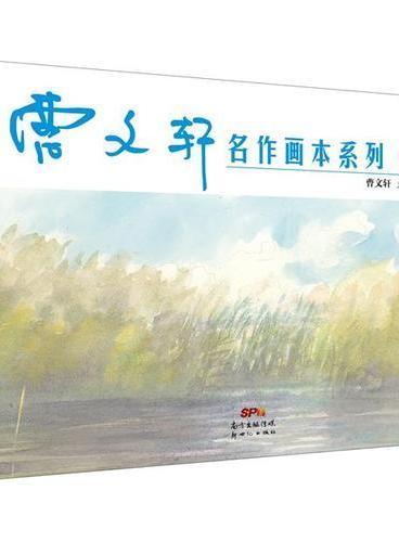 曹文轩名作画本系列(套装)
