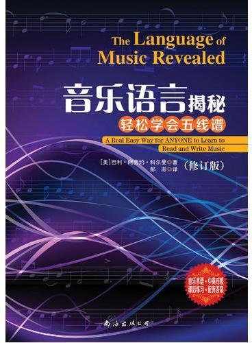 音乐语言揭秘:轻松学会五线谱(修订版)
