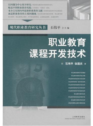职业教育课程开发技术(现代职业教育研究丛书)