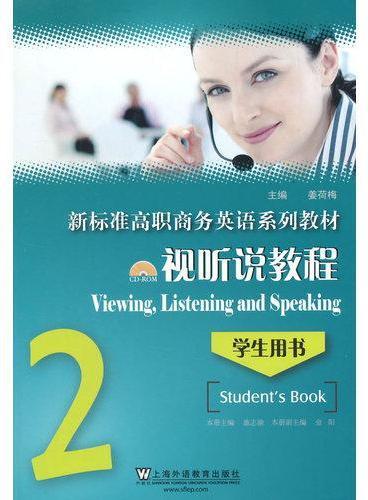 新标准高职商务英语系列教材:视听说教程2学生用书(附光盘)