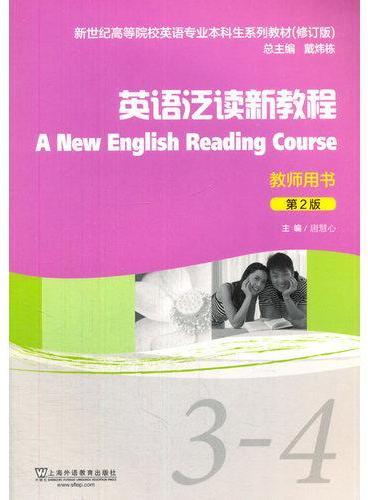 英语专业本科生教材(修订版)英语泛读新教程(第2版)3-4册  教师用书