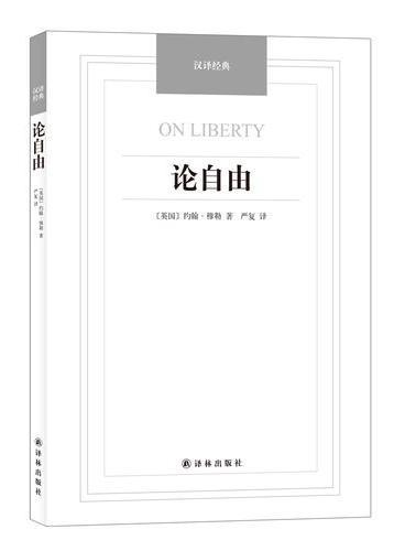 汉译经典名著-论自由