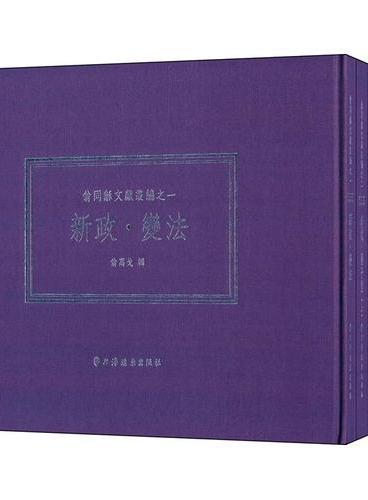 翁同龢文献丛编(套)共八册