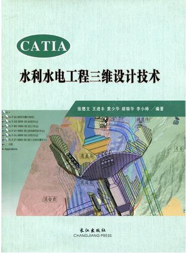 CATIA水利水电工程三维设计技术