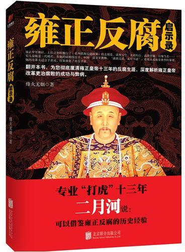 雍正反腐启示录