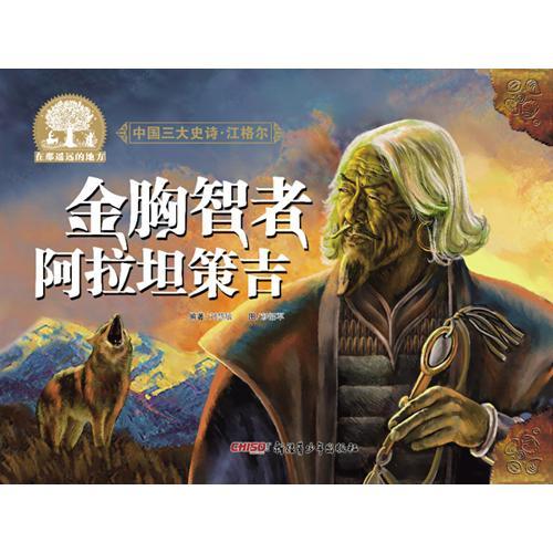 中国三大史诗·江格尔:金胸智者阿拉坦策吉