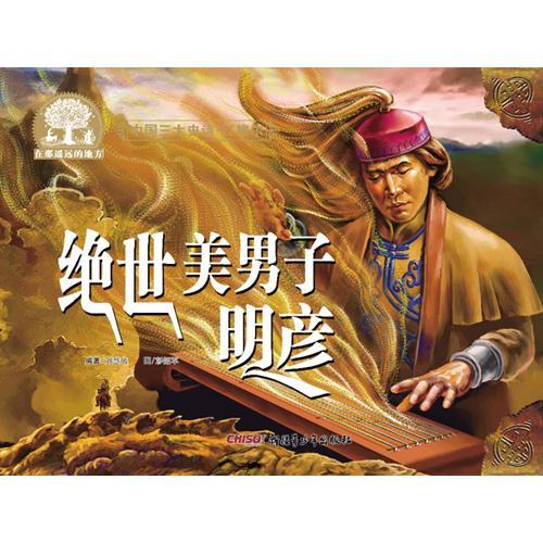 中国三大史诗·江格尔:绝世美男子明彦