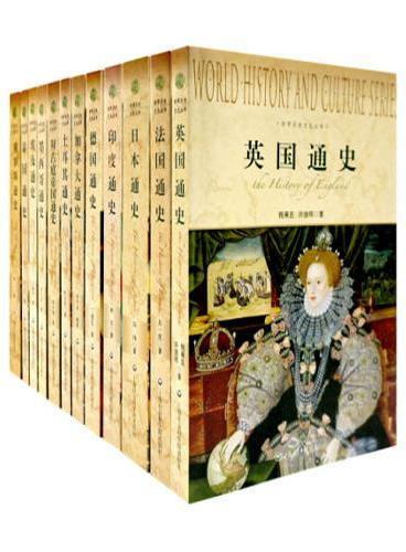 万国通史(第一辑 共12册)