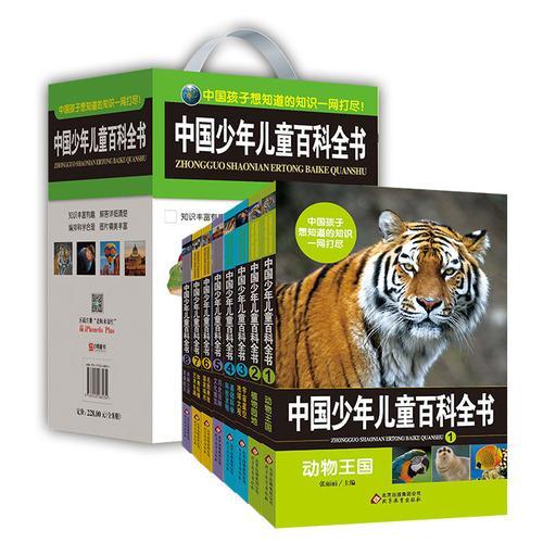 中国少年儿童百科全书 小学生必读 彩图版 全8册