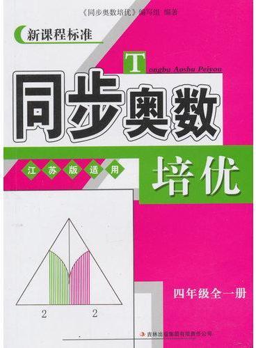 4年级(全1册)(江苏版)同步奥数培优