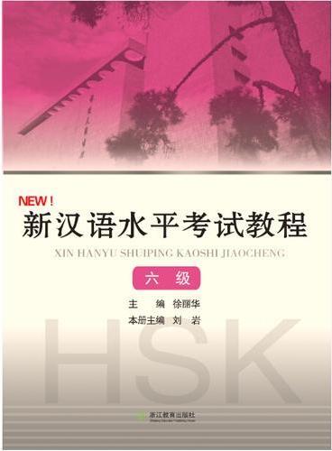 新汉语水平考试教程 六级