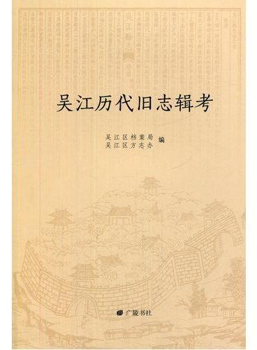 吴江历代旧方志辑考
