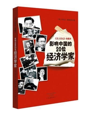 《名人传记》珍藏本:影响中国的20位经济学家