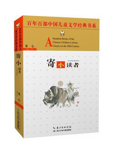 百年百部中国儿童文学经典书系(新版)·寄小读者