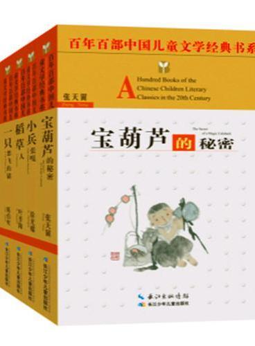 百年百部(精选版3-4年级套装)稻草人