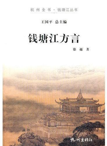 钱塘江方言(杭州全书*钱塘江丛书)
