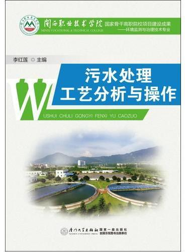 污水处理工艺分析与操作