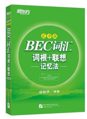 BEC词汇词根+联想记忆法:乱序版(附MP3)