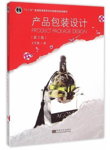 产品包装设计(第2版)